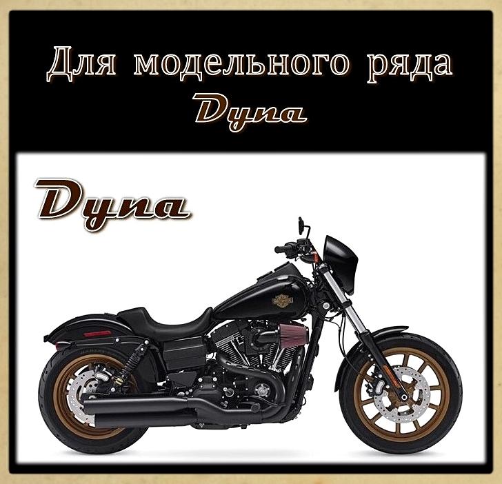 Подушки двигателя для DYNA